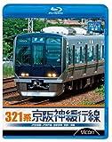 321系 京阪神緩行線 JR京都線・JR神戸線 各駅停車 京都~須磨[Blu-ray/ブルーレイ]
