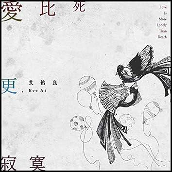"""Ai Bi Si Geng Ji Mo (""""Ye Que Zhi Shi"""" Dian Ying Zhu Ti Qu)"""