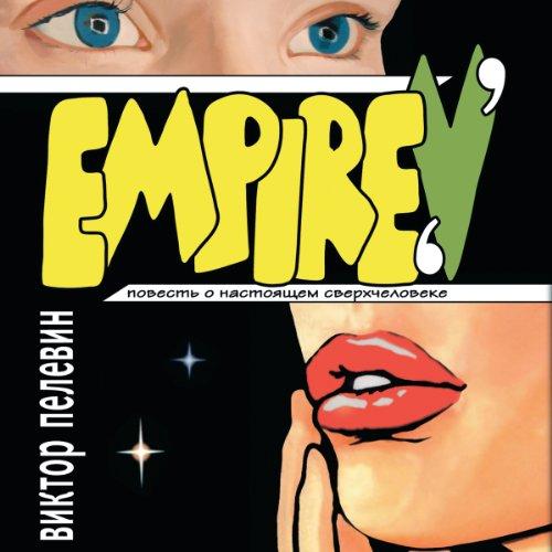 Ampir V audiobook cover art