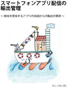 [村上 卓弥, 村上 泰子]のスマートフォンアプリ配信の輸出管理