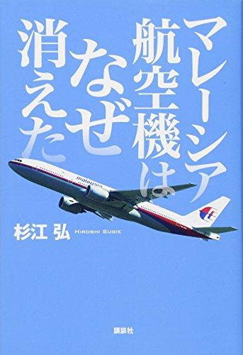 マレーシア航空機はなぜ消えたの詳細を見る