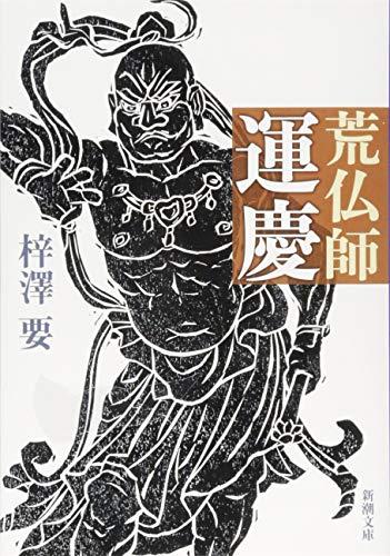 新潮社『荒仏師 運慶』