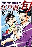 江戸前の旬 (106)