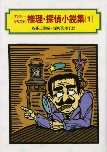 アガサ=クリスティ 推理・探偵小説集〈1〉 (偕成社文庫)の詳細を見る