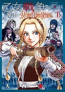 乙女戦争 外伝 : 2 火を継ぐ者たち 上 (アクションコミックス)