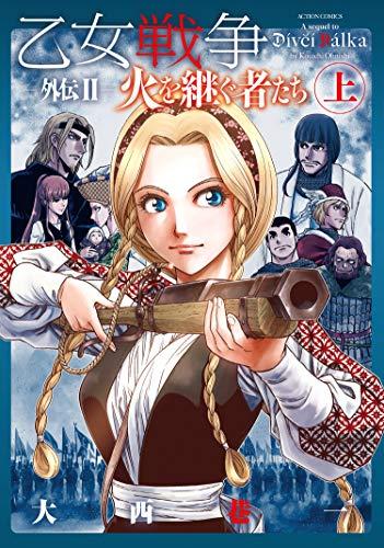 乙女戦争 外伝 : 2 火を継ぐ者たち 上 (アクションコミックス) Kindle版