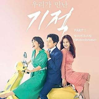 韓国ドラマ 韓ドラ 韓流ドラマ 私たちが出会った奇跡 Blu-ray全話