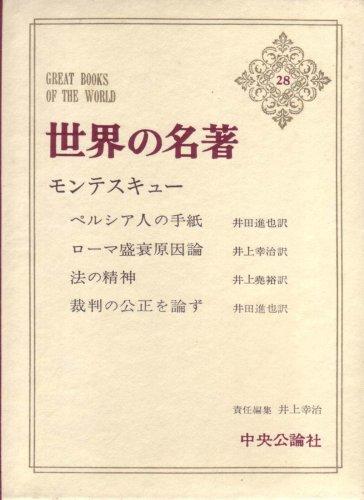 世界の名著〈28〉モンテスキュー (1972年)の詳細を見る