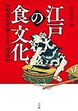 江戸の食文化: 和食の発展とその背景