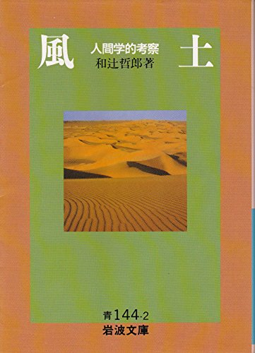 Climate - Anthropological consideration (1935) ISBN: 4000019511 [Japanese Import]