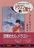 ドラゴンの騎士〈上〉 (ハヤカワ文庫FT―ドラゴン・ウォーズ)