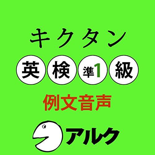 『キクタン英検準1級 例文音声 (アルク)』のカバーアート