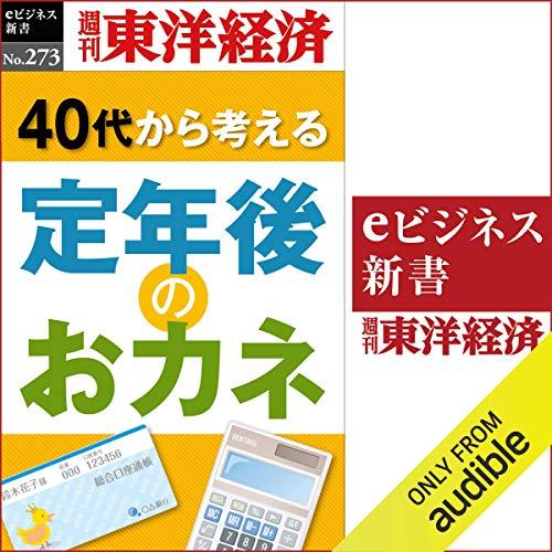 『定年後のおカネ(週刊東洋経済eビジネス新書No.273)』のカバーアート