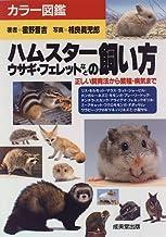 カラー図鑑 ハムスター・ウサギ・フェレットなどの飼い方―正しい飼育法から繁殖・病気まで