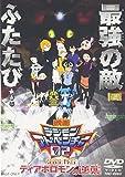 デジモンアドベンチャー02 ディアボロモンの逆襲[DVD]
