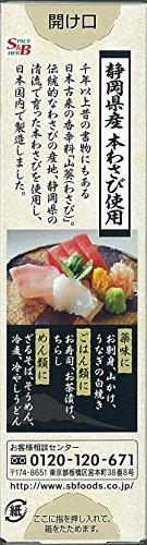 ヱスビー食品『名匠にっぽんの本わさび』