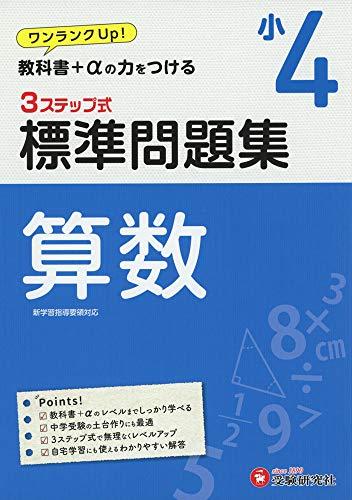 小学4年 標準問題集 算数: 小学生向け問題集/教科書+αの力をつける (小学 標準問題集)