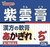 【第2類医薬品】紫雲膏 50g ×3