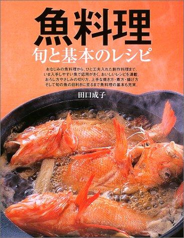 魚料理 旬と基本のレシピ