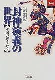 封神演義の世界―中国の戦う神々 (あじあブックス)