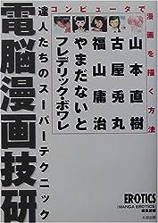 電脳漫画技研