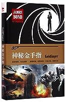 007典藏精选集:神秘金手指(2019)