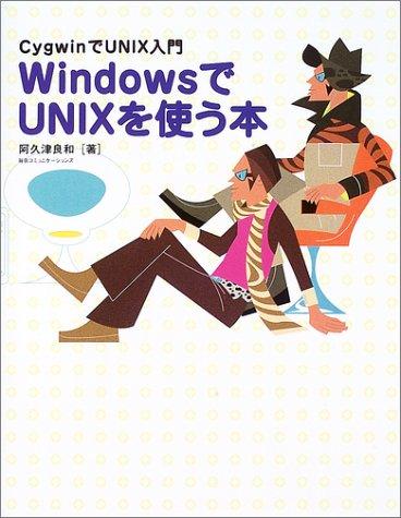 WindowsでUNIXを使う本―CygwinでUNIX入門 - 阿久津 良和