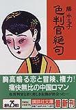 色判官絶句 (講談社文庫)