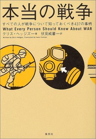 本当の戦争 すべての人が戦争について知っておくべき437の事柄