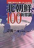 北朝鮮100の新常識―「対日工作」から「核・ミサイル」まで