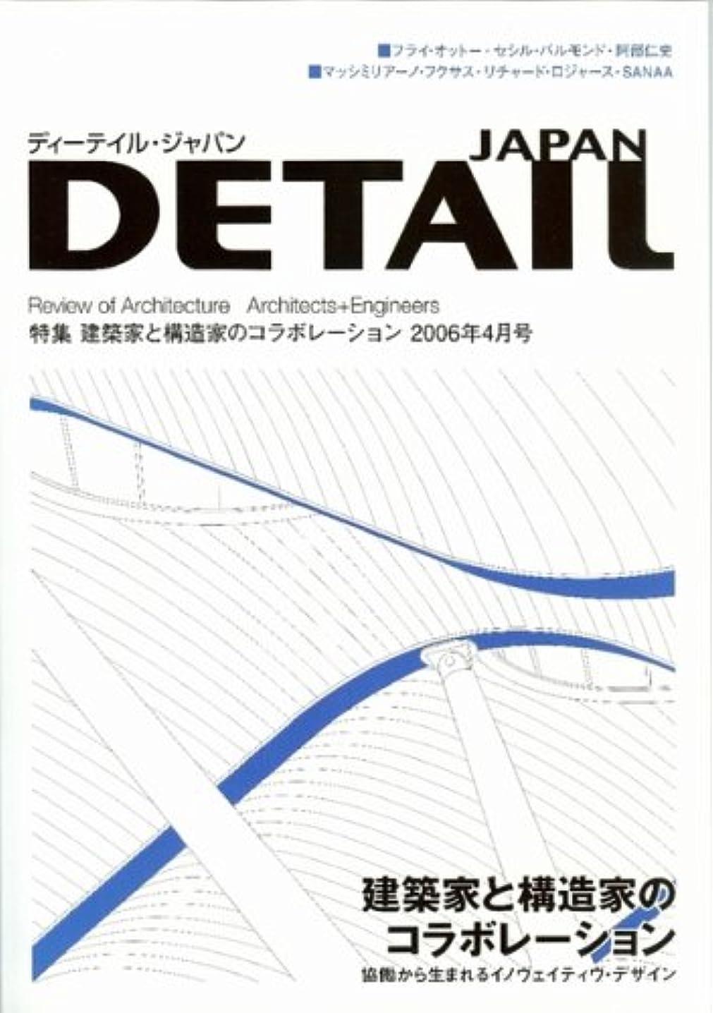 等価ライトニング先史時代のDETAIL JAPAN (ディーテイル ジャパン) 2006年 04月号
