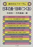 日本の食・100年「つくる」―食の文化フォーラム