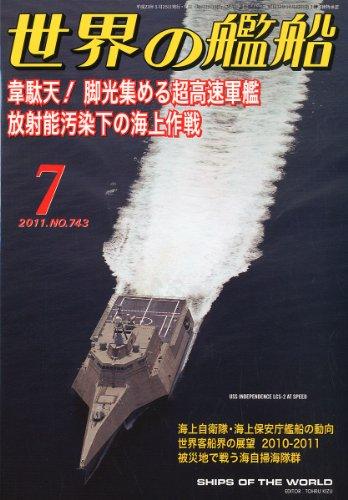 世界の艦船 2011年 07月号 [雑誌]