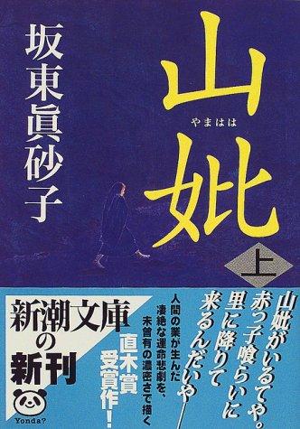 山妣〈上〉 (新潮文庫)