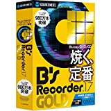 B's Recorder GOLD17(最新)|Win対応