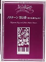 ピアノソロ いろいろなアレンジを楽しむ ノクターン 第2番 変ホ長調 Op.9-2
