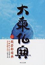 大乗仏典〈1〉般若部経典―金剛般若経・善勇猛般若経 (中公文庫)