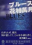 ブルース (角川文庫)