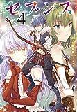 セブンス 4 (ヒーロー文庫)
