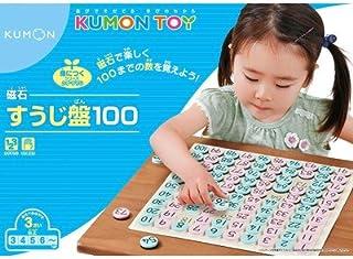 磁石で遊びながら 100までの数を覚える KUMON くもん 磁石すうじ盤100 JB-24 3歳以上~
