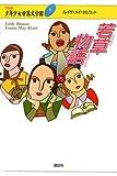 若草物語 (21世紀版・少年少女世界文学館 第9巻)