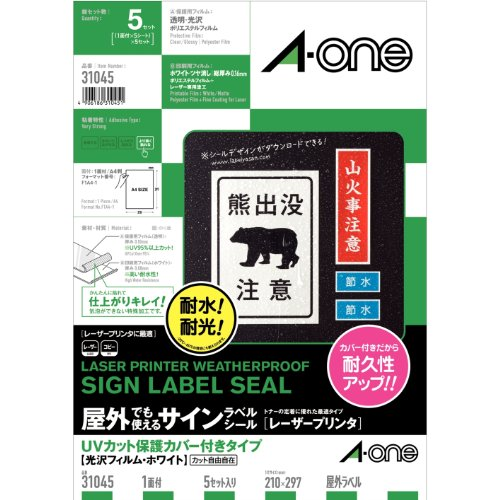 Preisvergleich Produktbild Uncut 5 sets 31045 A4 1 surface sign label seal that can be used in-One (A-one) Outdoor [laser printer] UV cut with protective cover Type Glossy White Film (japan import)