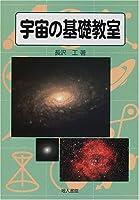 宇宙の基礎教室
