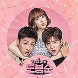 力の強い女ト・ボンスン OST (JTBC TVドラマ)