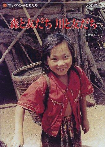 森と友だち 川と友だち―ラオス (アジアの子どもたち)