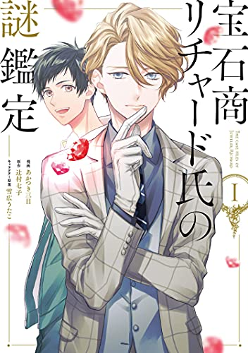 The Case Files of Jeweler Richard (Manga) Vol. 1