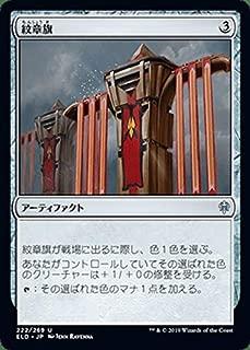 MTG マジック:ザ・ギャザリング 紋章旗 アンコモン エルドレインの王権 ELD 222 日本語版 アーティファクト アーティファクト
