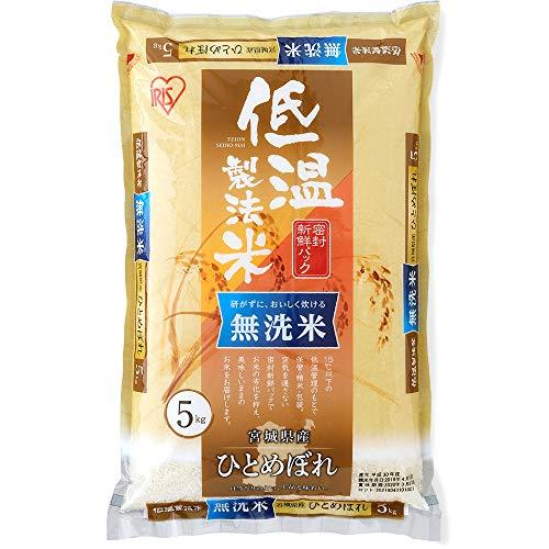 アイリスオーヤマ 低温製法米 無洗米 宮城県産 ひとめぼれ 5Kg