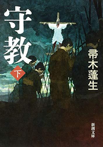 守教(下) (新潮文庫)