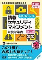 情報セキュリティマネジメント 試験対策書 第2版 (対策書シリーズ)